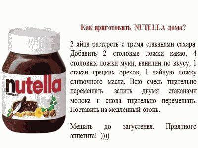 нутелла рецепт