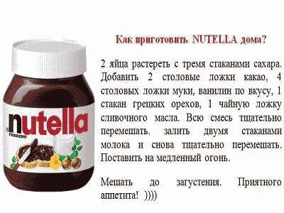 Нутелла в домашних условиях рецепт без орехов