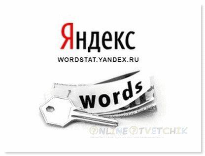Яндекс вордс, для сего он нужен
