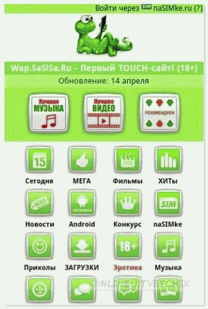 Sasisa бесплатно wap ru