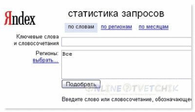 Яндекс вордс и генерация ключей
