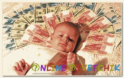 Как оформить материнский капитал