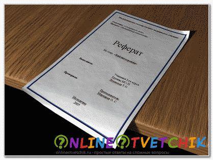 Как оформить титульный лист доклада?