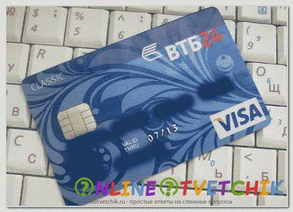 Как получить онлайн кредит в банке ВТБ 24?