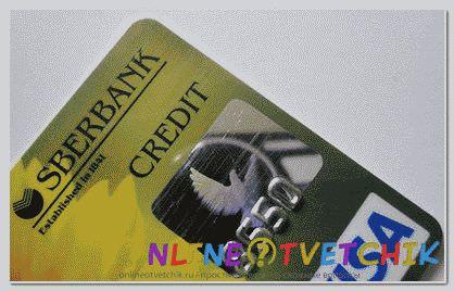 Как получить онлайн кредит в Сбербанке?