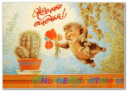 """Как поздравить друзей на """"Одноклассниках"""" открыткой?"""