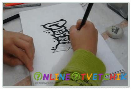 Как нарисовать граффити аматеру