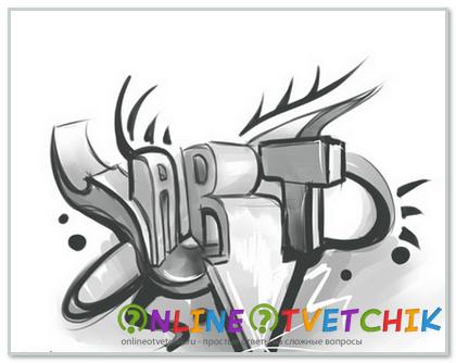 Как нарисовать граффити карандашом поэтапно