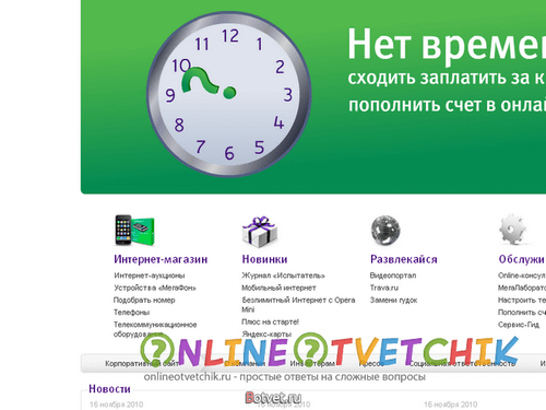 мегафон сайт тариф