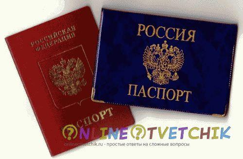 паспорт после свадьбы