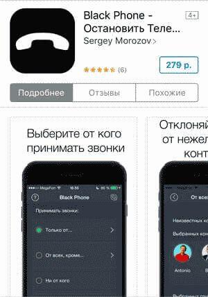 Как сделать невидимый номер на мегафоне - Planetarium71.ru