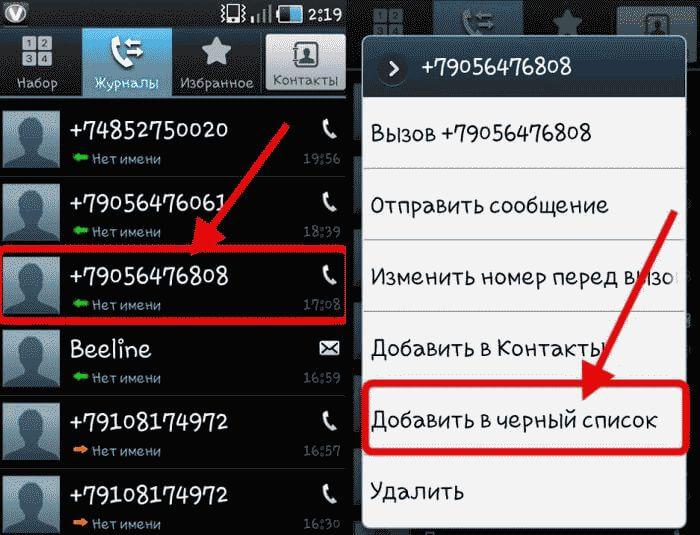 Как заблокировать номер на Андроиде