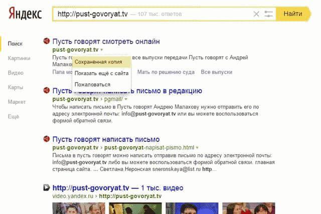 как обойти блокировку сайтов роскомнадзором