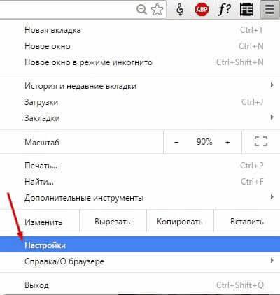 Как обойти блокировку сайтов в Chome пошагово