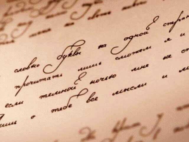 Как научится красиво писать