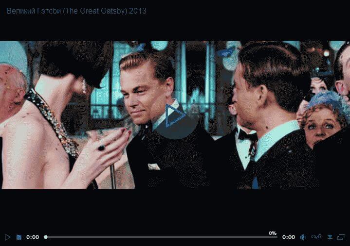 Великий Гэтсби (The Great Gatsby) 2013