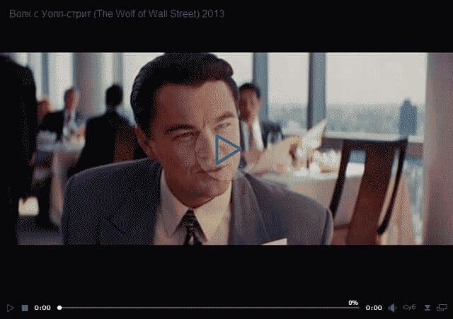 Волк с Уолл-стрит (The Wolf of Wall Street) 2013