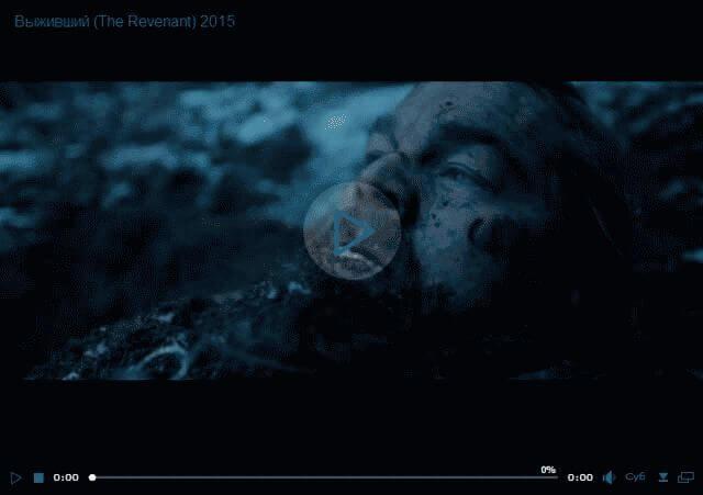 Выживший (The Revenant) 2015