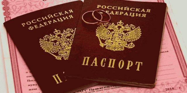 Как поменять фамилию в паспорте?