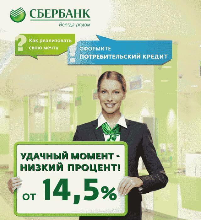 Оформить кредит в Сбербанке: онлайн заявка