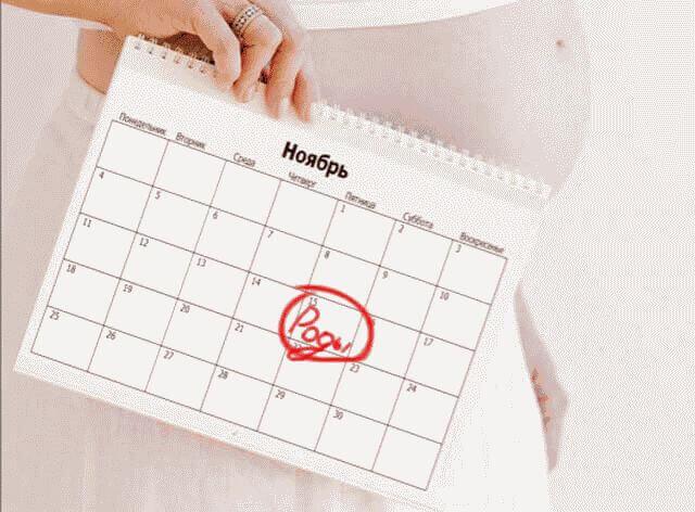 Как рассчитать срок беременности и родов?