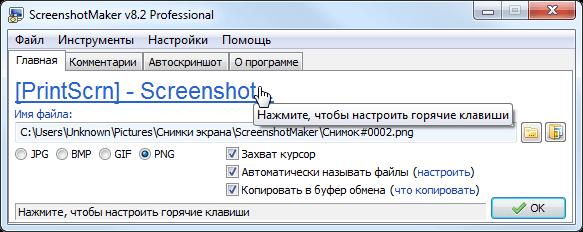 Как сделать синий экрана на компьютере