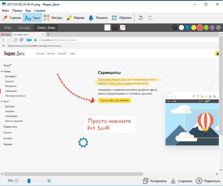 Как сделать скриншот с помощью Яндекс.Диск
